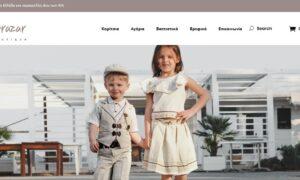 Abrazar Kids: Μπουτίκ παιδικών ρούχων με ένα κλικ στο σπίτι σας!