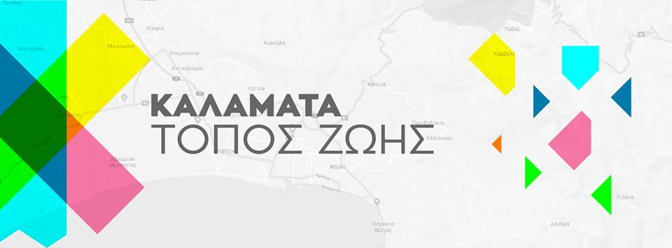 """Κουζή, Λαζαρίδης και 5μελές συμβούλιο θα συντονίζουν την δημοτική παρουσία του """"Kαλαμάτα Τόπος Ζωής"""""""