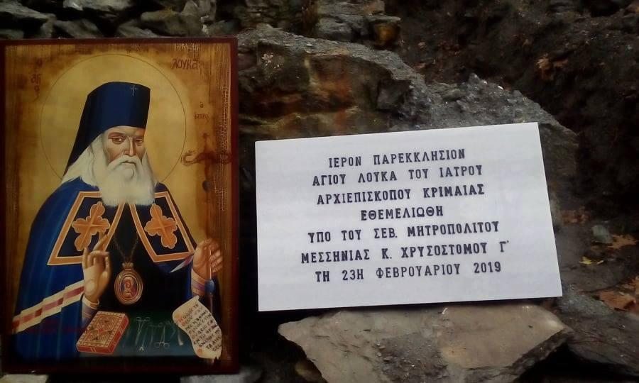 Νέδουσα: Στις 4 Αυγούστου τα θυρανοίξια του Αγ. Λουκά