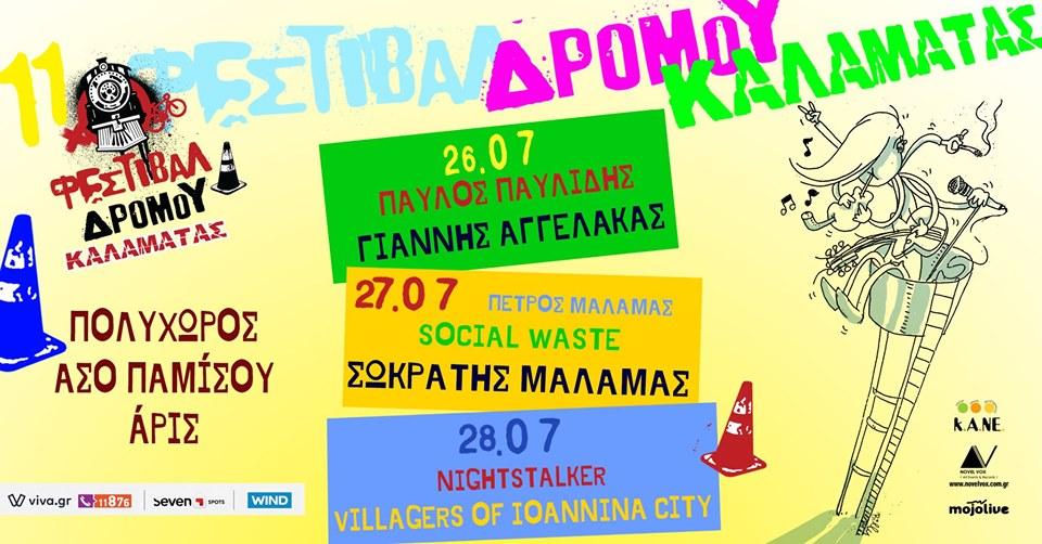 Το 11ο Φεστιβάλ Δρόμου Καλαμάτας φέτος πάει στον Άρι!