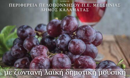 Το Σάββατο 27 Ιουλίου η Γιορτή του κρασιού του Λαδά
