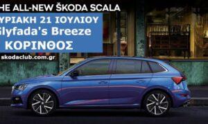 Skoda Club Peloponnhsou: Αύριο στην Κόρινθο το μεγάλο event