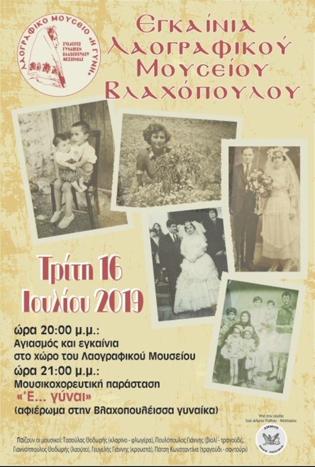 Εγκαινιάζεται αύριο το Λαογραφικό Μουσείο Γυναικών στο Βλαχόπουλο