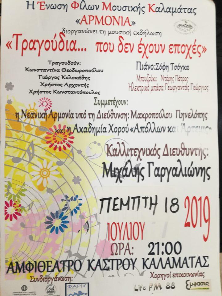 Αρμονία: Απόψε στο Κάστρο η μεγάλη καλοκαιρινή συναυλία για καλό σκοπό