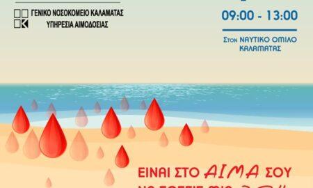 Εθελοντική αιμοδοσία την Δευτέρα 5 Αυγούστου