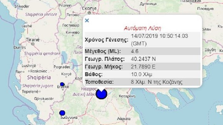 Σεισμός 4,6 Ρίχτερ στην Κοζάνη