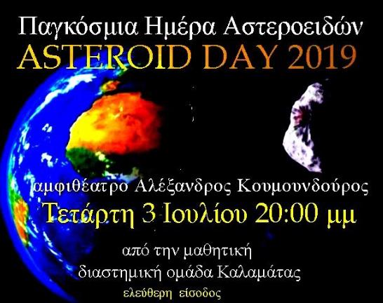 5η Διεθνής Ημέρα των Αστεροειδών: Εκδηλώσεις απόψε από τη μαθητική Διαστημική Ομάδα Καλαμάτας