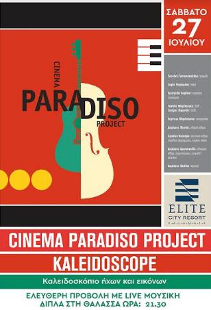 Cinema Paradiso Project: Δωρεάν προβολή με live μουσική δίπλα στη θάλασσα στην παραλία Καλαμάτας!