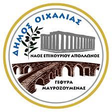 Δήμος Οιχαλίας: Αυτές είναι οι πολιτιστικές εκδηλώσεις του καλοκαιριού