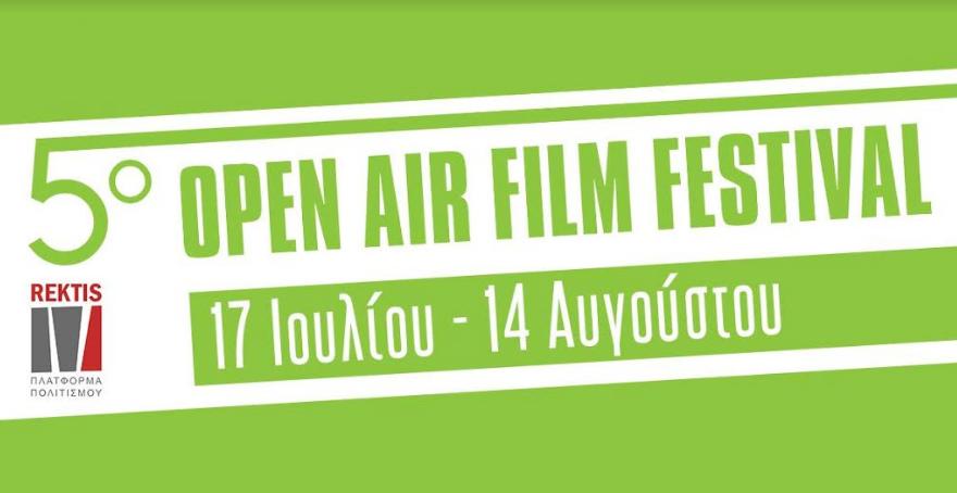 5οOpenAirFilmFestival και θερινό cinema στη Μεσσήνη