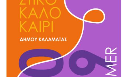 Πολιτιστικό Καλοκαίρι Καλαμάτας 2019: Όλο το πρόγραμμα