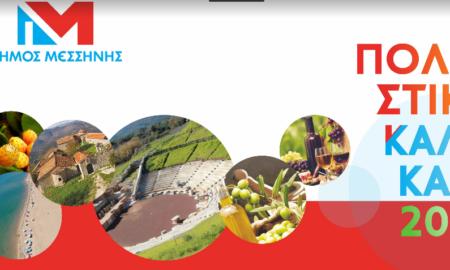 Πολιτιστικό Καλοκαίρι Δήμου Μεσσήνης: Όλο το πρόγραμμα του Αυγούστου!