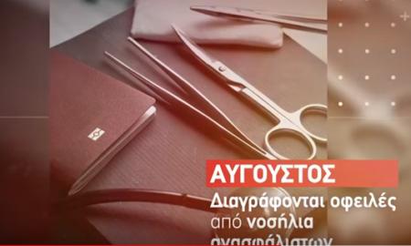 ΣΥΡΙΖΑ: Βίντεο με τα 10 χρόνια που άλλαξαν την Ελλάδα