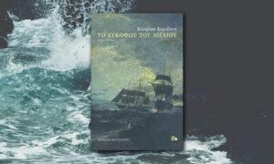 """""""Το λυκόφως του Αιγαίου"""": Παρουσίαση βιβλίου στην Καρδαμύλη στην """"Αυλή της Γιωργίτσας"""""""