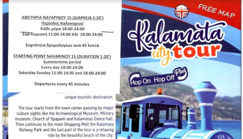 Ξεκίνησε και πάλι το τουριστικό τρενάκι τις διαδρομές του στην Καλαμάτα!
