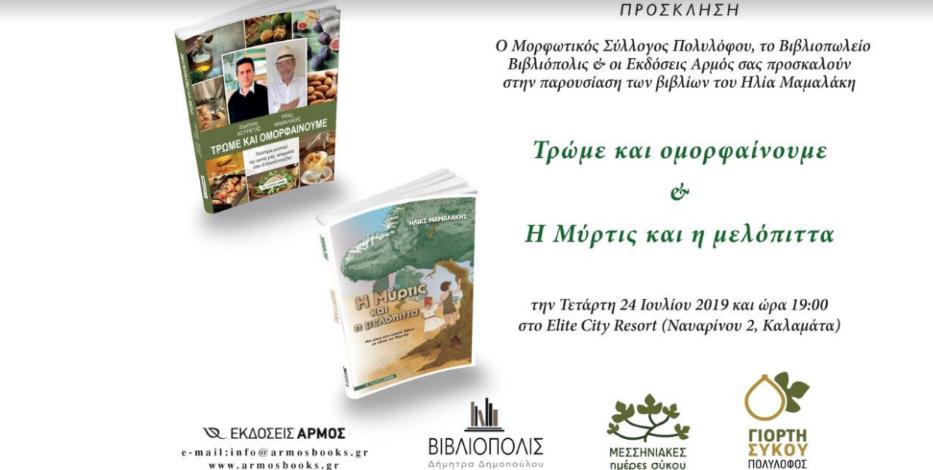 Ο Ηλίας Μαμαλάκης παρουσιάζει αύριο τα νέα του βιβλία στην Καλαμάτα