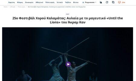 Το Διεθνές Φεστιβάλ Χορού Καλαμάτας στο Euronews