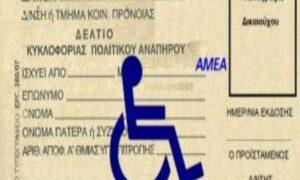 Δελτίο Μετακίνησης για Άτομα με Αναπηρίες (ΑμεΑ): Τα δικαιολογητικά που απαιτούνται