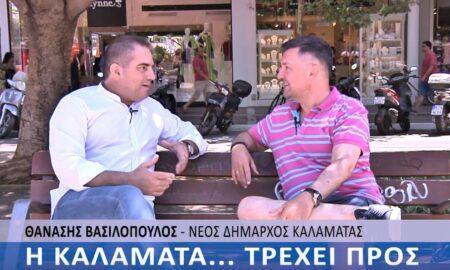 Η συνάντηση του Μάρκου με τον νέο δήμαρχο Καλαμάτας και η τουριστική έκρηξη