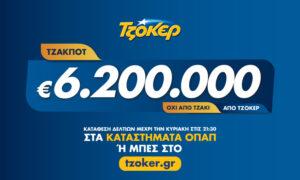 Νέο τζακ ποτ στο Τζόκερ – Περισσότερα από 6 εκατ. ευρώ στην επόμενη κλήρωση