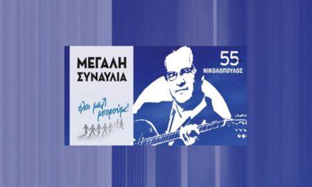 Η μεγάλη συναυλία: «55 Χρόνια Χρήστος Νικολόπουλος» στο Καλλιμάρμαρο