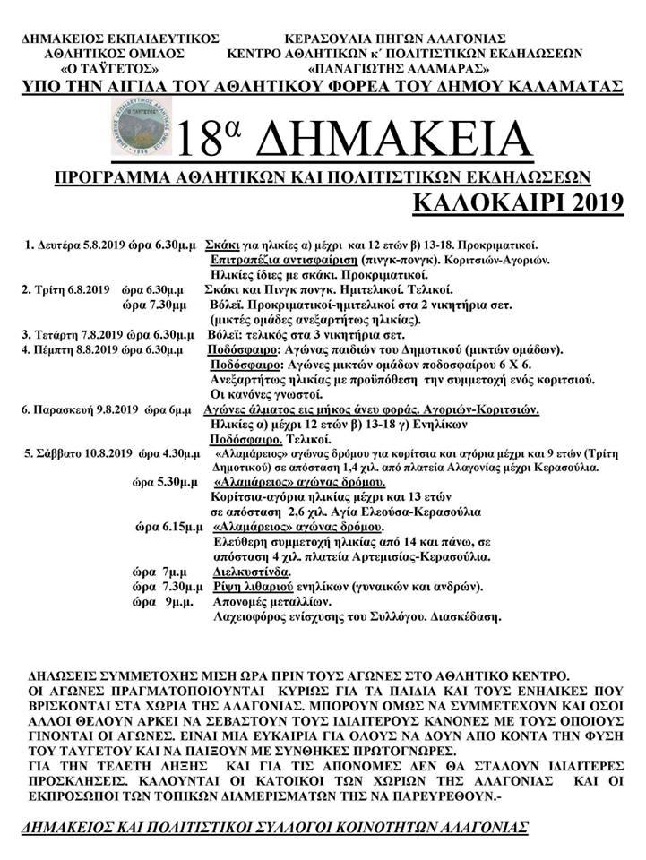 """""""18α Δημάκεια"""" στην Αλαγονία, 5-10 Αυγούστου"""