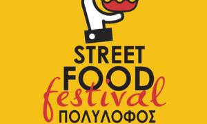 Street Food Festival στον Πολύλοφο με μουσική και φαγητό!