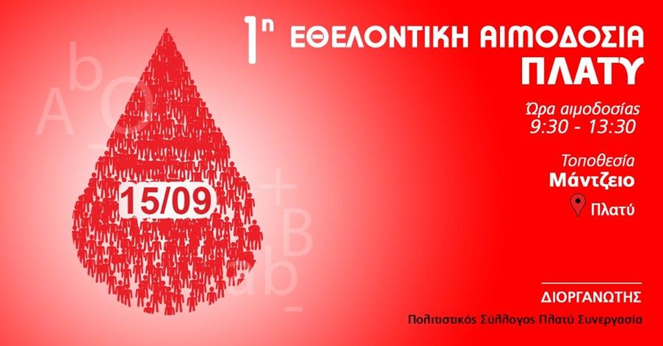 Πλατύ: 1η Εθελοντική Αιμοδοσία στις 15 Σεπτεμβρίου