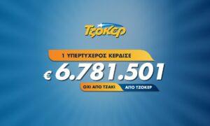 Τζόκερ των 6,78 εκατ. ευρώ: Γιατί δεν θα μάθουμε ποτέ πού παίχτηκε το τυχερό δελτίο