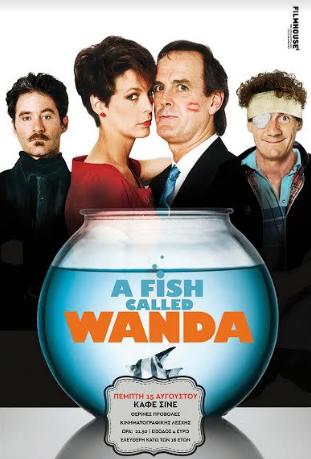 """Νέα Κινηματογραφική Λέσχη Καλαμάτας: """"Ένα ψάρι που το έλεγαν Γουάντα"""""""