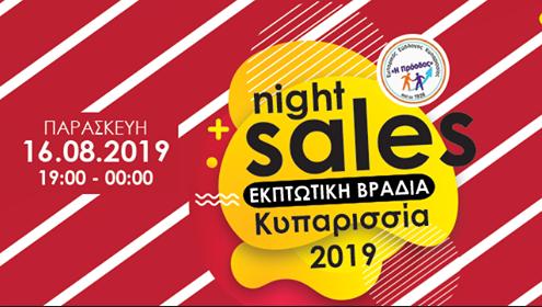 """Night Sales"": Βραδιά εκπτώσεων από τον Εμπορικό Σύλλογο Κυπαρισσίας!"