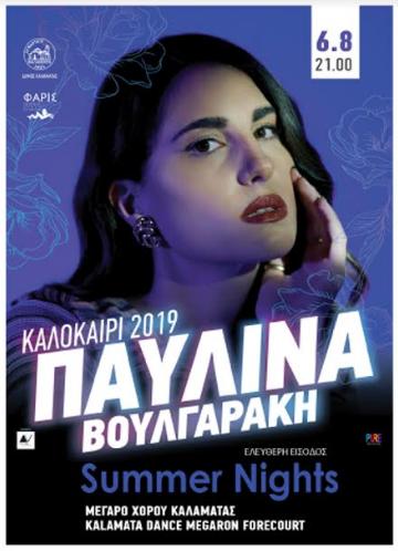 Μέγαρο Χορού Καλαμάτας: Summer nights με την Παυλίνα Βουλγαράκη