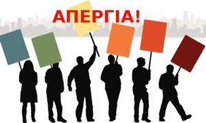 Αλλαγές στον συνδικαλιστικό νόμο: Με ηλεκτρονική ψηφοφορία η απόφαση για απεργία