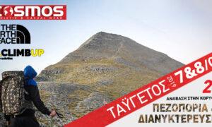 Πεζοπορία, ανάβαση & διανυκτέρευση στην κορυφή του Ταϋγέτου