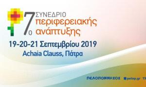 Πάτρα: 7ο Συνέδριο Περιφερειακής Ανάπτυξης – 12 Θεματικές Ενότητες, 70 εισηγητές