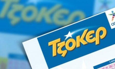 ΤΖΟΚΕΡ: Ένας υπερτυχερός κέρδισε 9,2 εκατ. ευρώ