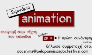 Κέντρο Δημιουργικού Ντοκιμαντέρ: Πρώτη συνάντηση το Σάββατο για το δωρεάν σεμινάριοanimation