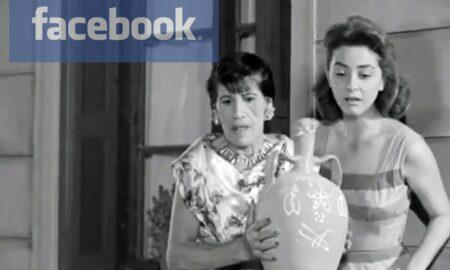 Facebook σε ρόλο προξενητή!