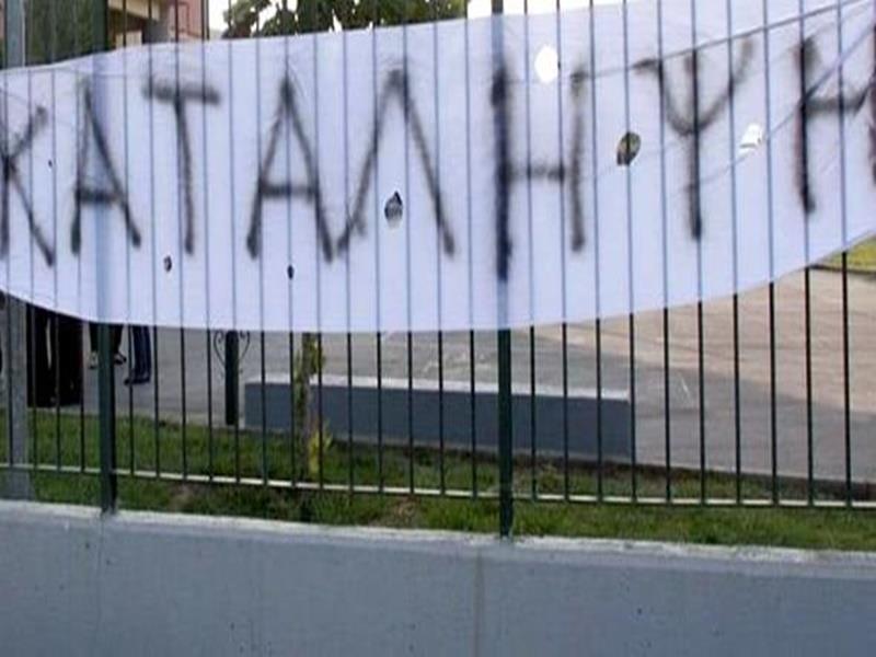 Κατάληψη αντί αγιασμού σε σχολική μονάδα της Πετρούπολης