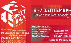 """Διήμερο το 45ο Φεστιβάλ ΚΝΕ- Οδηγητή στο Πάρκο Λιμενικού με """"δυνατά ονόματα"""""""