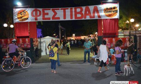 Κορυφώνονται σήμερα οι διήμερες εκδηλώσεις του 45ου Φεστιβάλ ΚΝΕ – «Οδηγητή»