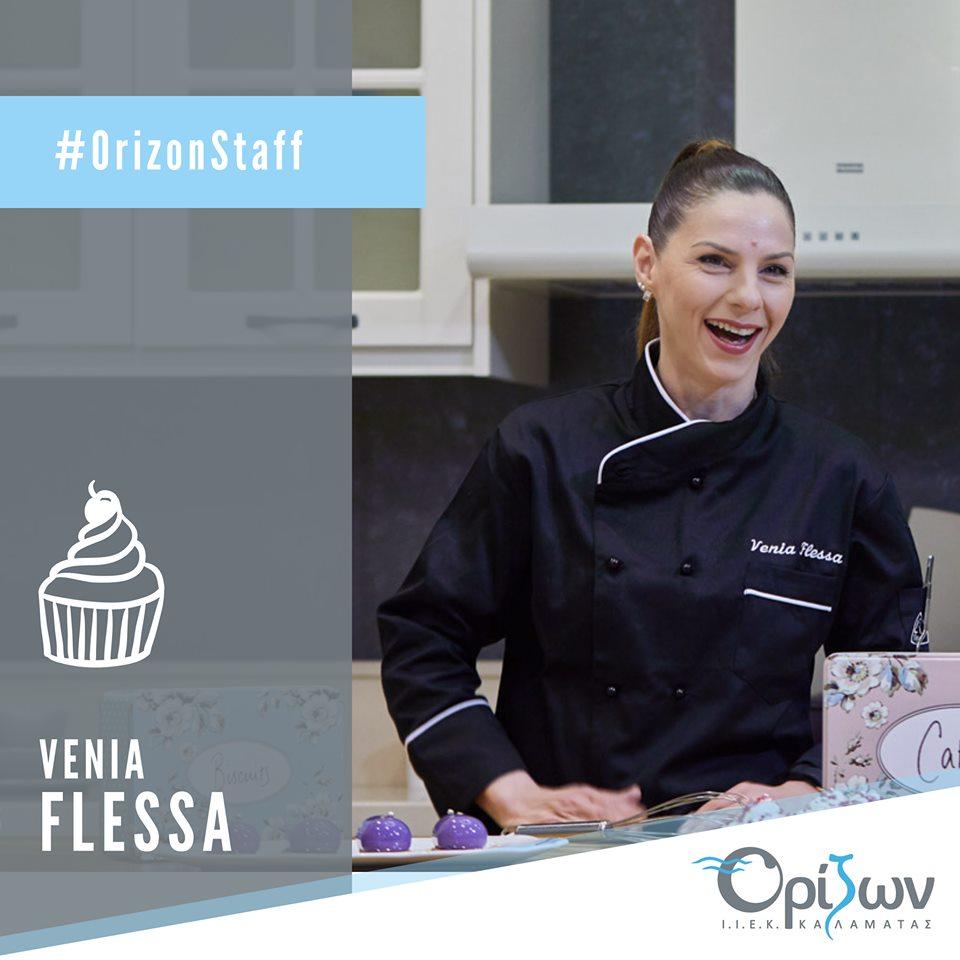 ΙΙΕΚ Ορίζων: Η Βένια Φλέσσα θα διδάξει Αρτοποιία – Ζαχαροπλαστική