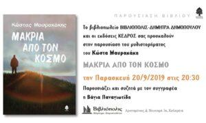 """Βιβλιόπολις: Παρουσίαση του βιβλίου """"Μακριά από τον κόσμο"""" στις 20/9"""