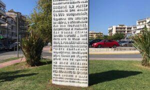 """""""Καλαμάτα Μπροστά"""": Ποιητική προσέγγιση της επετείου του σεισμού της Καλαμάτας"""
