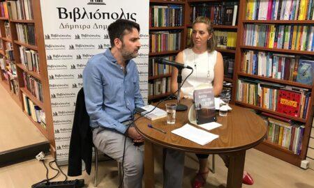 """Βιβλιόπολις: Παρουσιάστηκε το βιβλίο του Κώστα Μαυρακάκη """"Μακριά από τον κόσμο"""""""