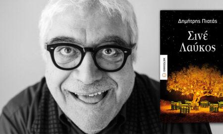 """Παρουσίαση του βιβλίου του Δημήτρη Πιατά """"Σινέ Λαύκος"""" το Σάββατο στην Καλαμάτα"""