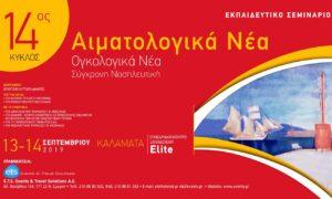 Διήμερο ιατρικό συνέδριο στην Καλαμάτα για τα «Αιματολογικά Νέα»