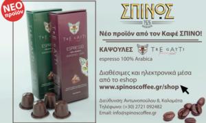Κάψουλες Tre Gatti: Νέο προϊόν από τον Καφέ ΣΠΙΝΟ!