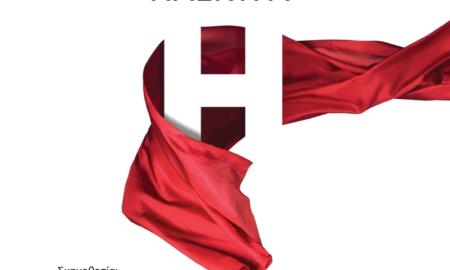 """Θέατρο Νηπιαγωγείο: Παρουσιάζει την παράσταση """"Σχόλιο για την Ηλέκτρα"""""""