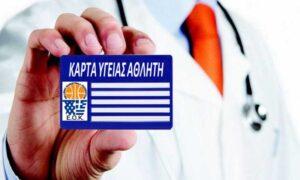 Κάρτα Υγείας Αθλητή: Υποχρεωτική για όλους τους αθλούμενους